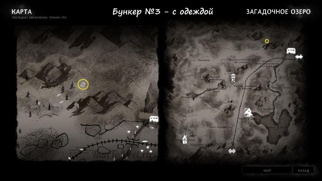 Расположение бункера с одеждой на карте Загадочного озера в игре The long dark
