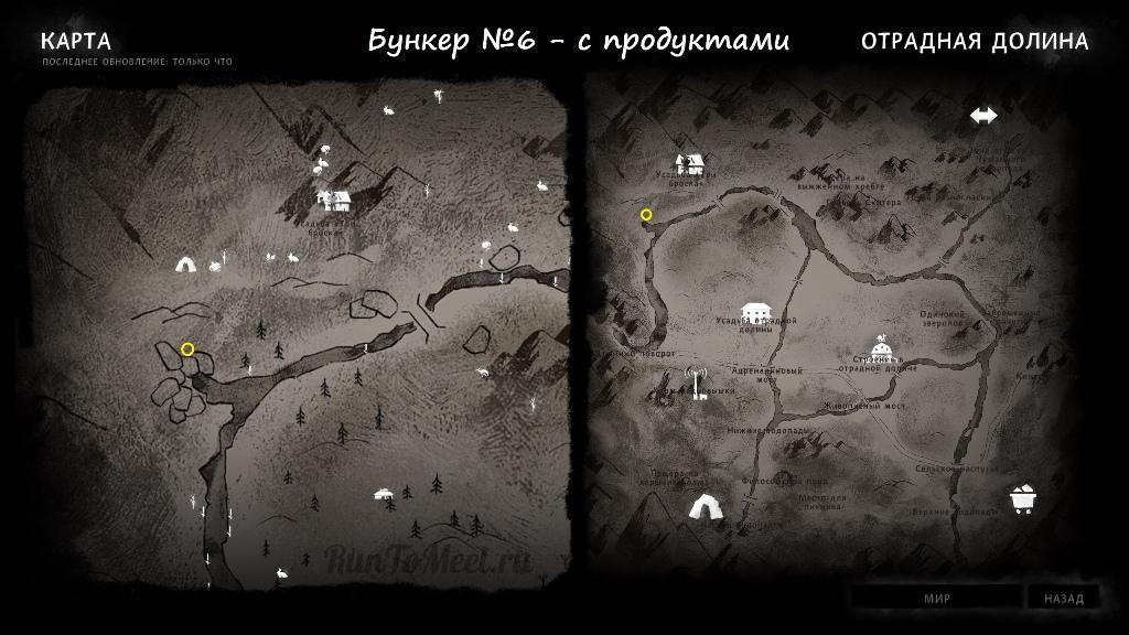 Расположение бункера с продуктами №6 на карте Отрадной долины в игре The long dark