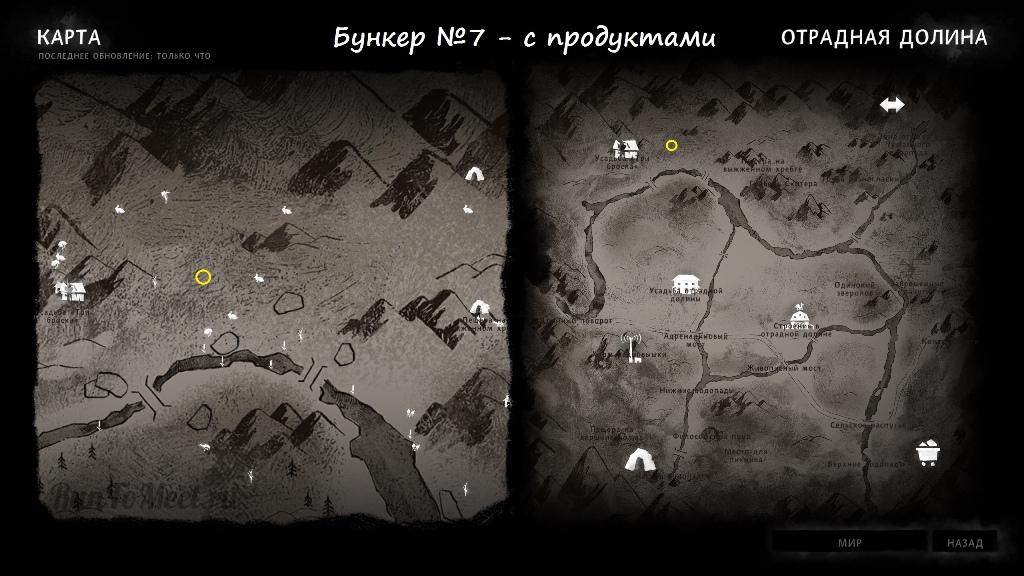 Расположение бункера с продуктами №7 на карте Отрадной долины в игре The long dark