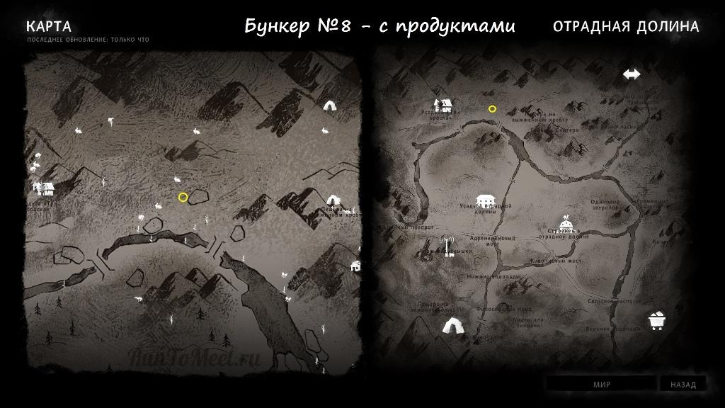 Расположение бункера с продуктами №8 на карте Отрадной долины в игре The long dark