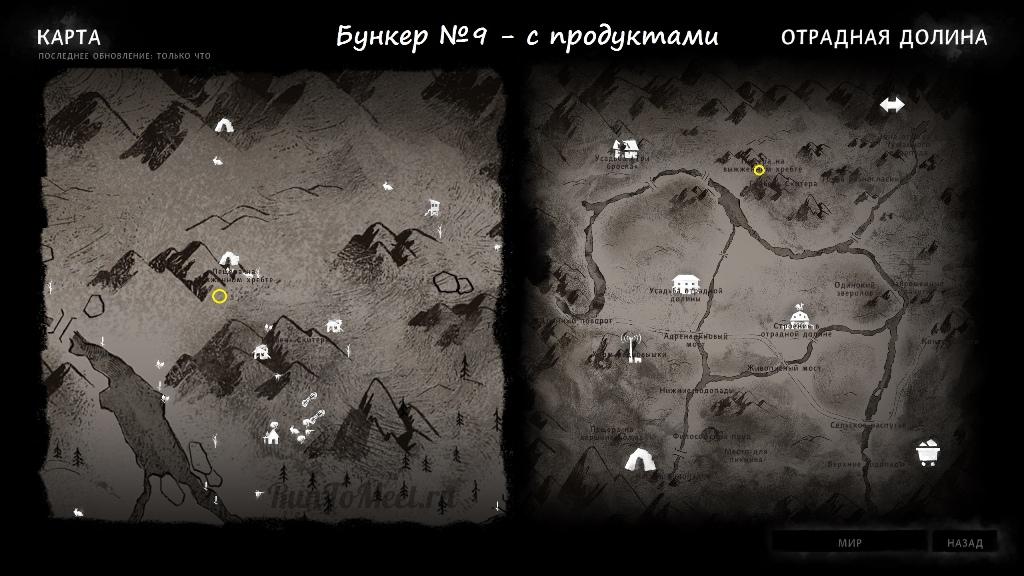 Расположение бункера с продуктами №9 на карте Отрадной долины в игре The long dark