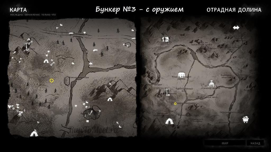 Расположение бункера с оружием на карте Отрадной долины в игре The long dark