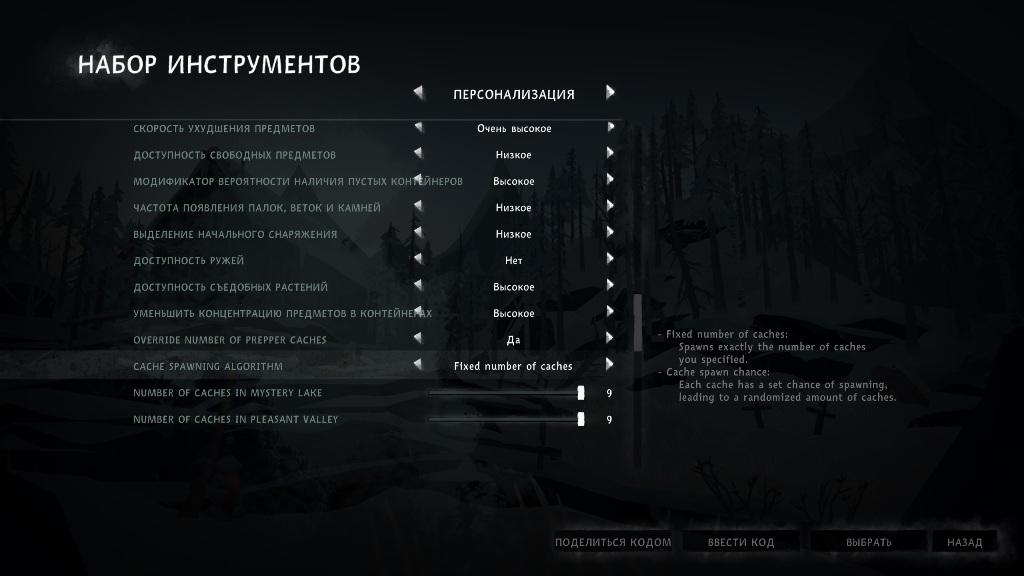 Настройка количества бункеров или шанса на их появление в игре The long dark