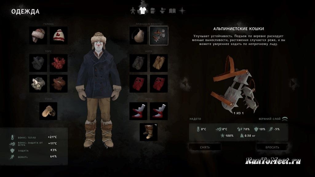 Персонаж «Лисички» на НГ в Пепельном каньоне игры The long dark