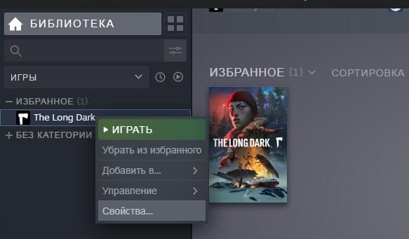 Выбор свойств игры The long dark в библиотеке Steam