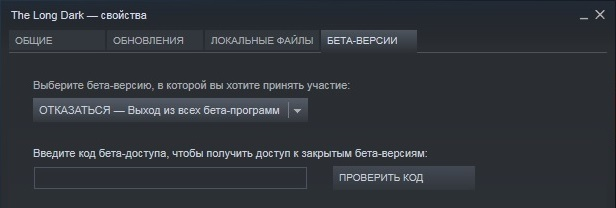 Вернуть актуальную версию игры The long dark на вкладке 'Бета-Версии' Steam
