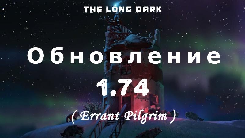 Обновление 1.74 (Errant Pilgrim) для капсулы времени в The long dark