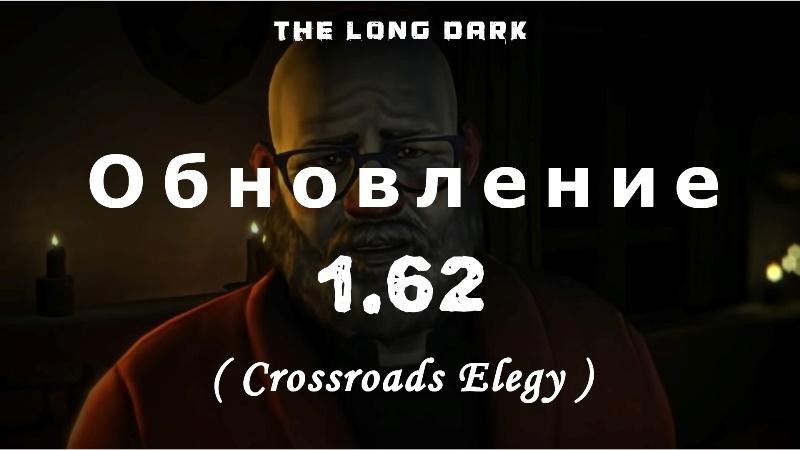 Обновление 1.62 (Crossroads Elegy) для капсулы времени в The long dark