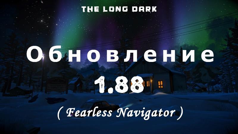 Обновление 1.88 (Fearless Navigator) для капсулы времени в The long dark