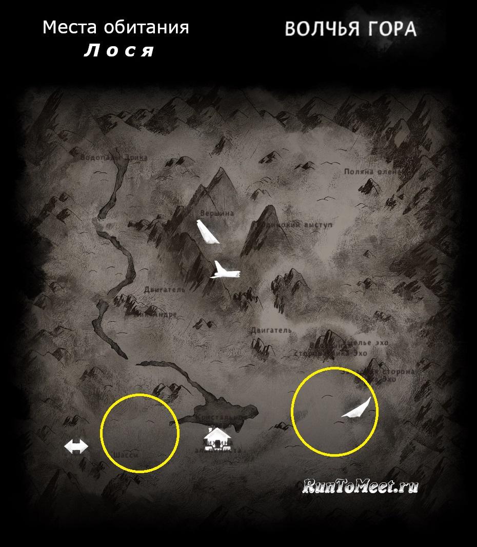 Места обитания лося, на карте локации Волчья гора, в игре The long dark