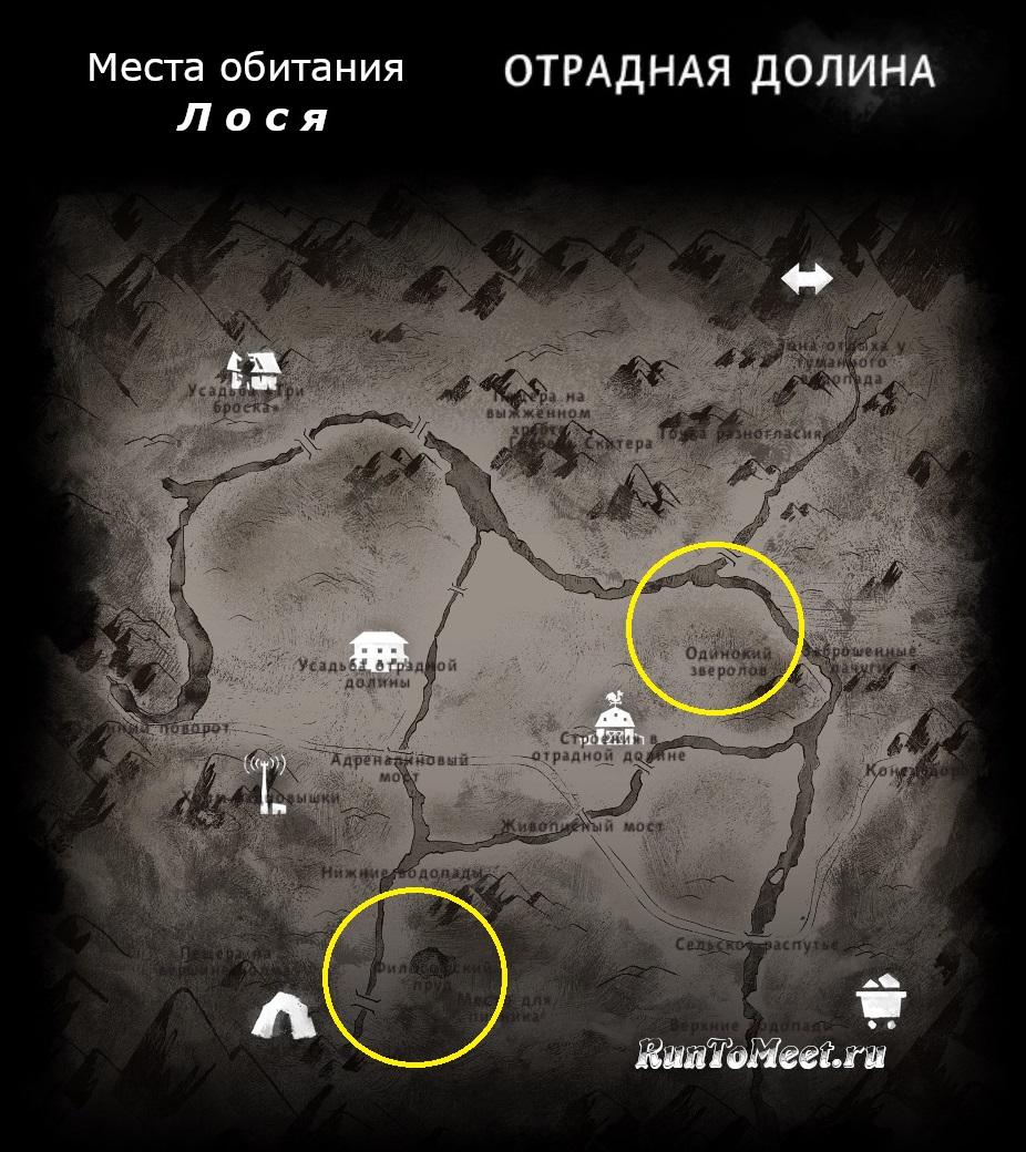 Места обитания лося, на карте локации Отрадная долина, в игре The long dark