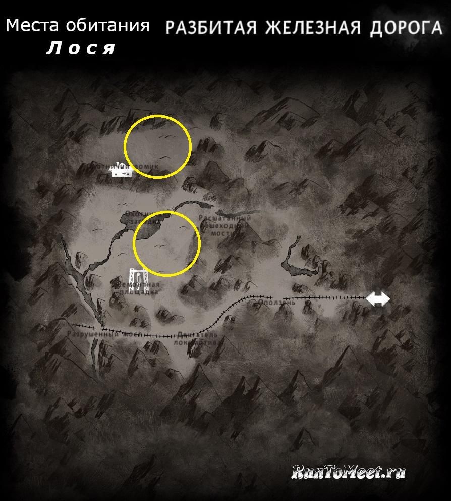 Места обитания лося, на карте локации Разбитая железная дорога, в игре The long dark