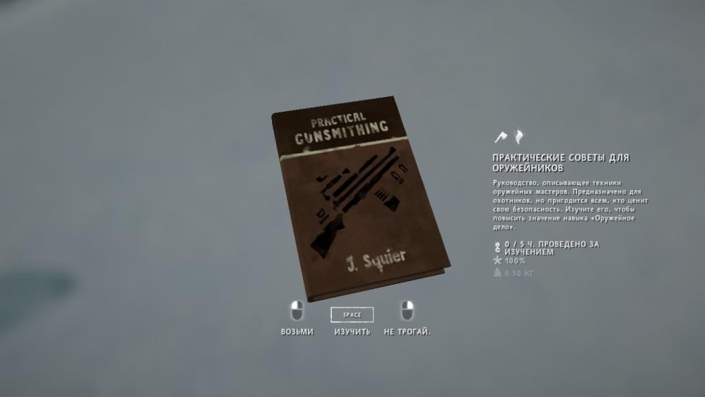 Практические советы для оружейников, позволяет повысить навык 'Оружейное дело' в The long dark'