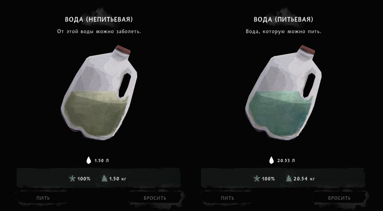 Бесконечные емкости для хранения воды в игре The long dark