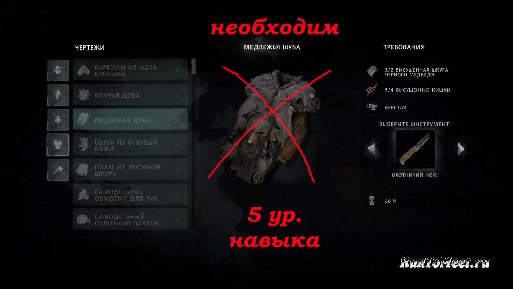 Мод Better Mending XP усложняет систему крафта в игре The long dark