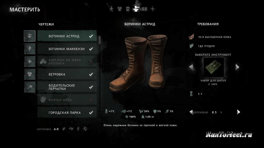 Чертеж на создание ботинок Астрид в игре The long dark