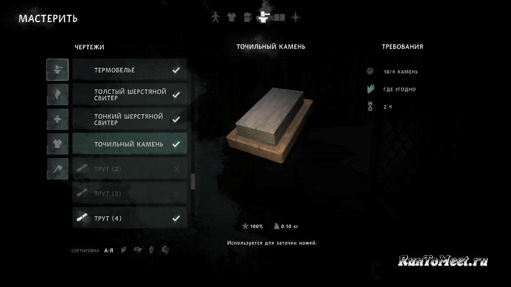 Чертеж на создание точильного камня в игре The long dark