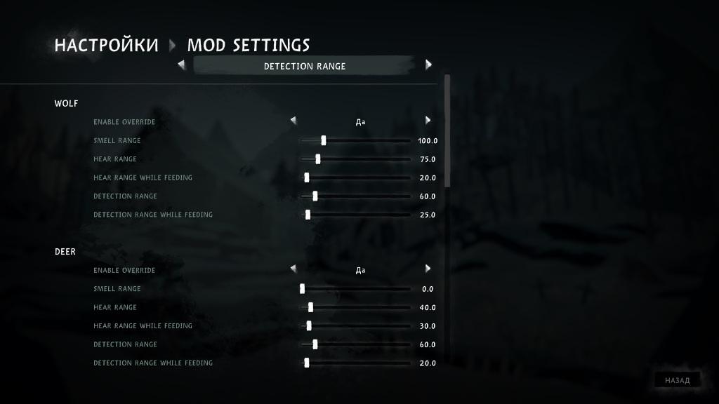 Меню мода Detection Range на игру The long dark