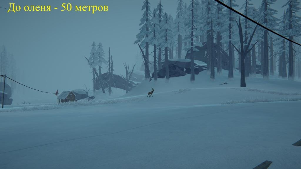Раcстояние равное 50 метрам в игре The long dark