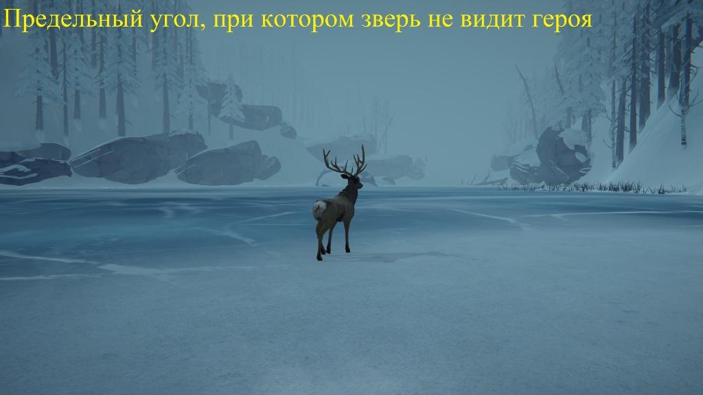 Слепая зона у животных в игре The long dark