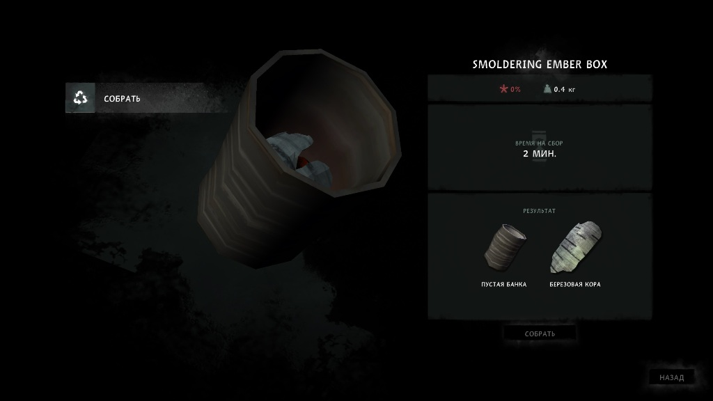 Разобрать ember box в моде fire-pack на игру the long dark