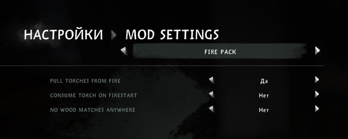 Пользовательские настройки мода Fire-pack для игры the long dark