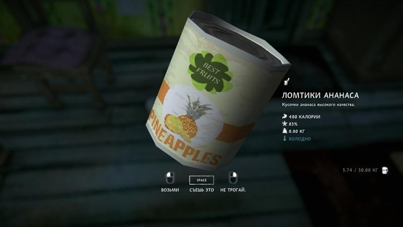 Баночка ананасов из мода Food-Pack на игру The long dark