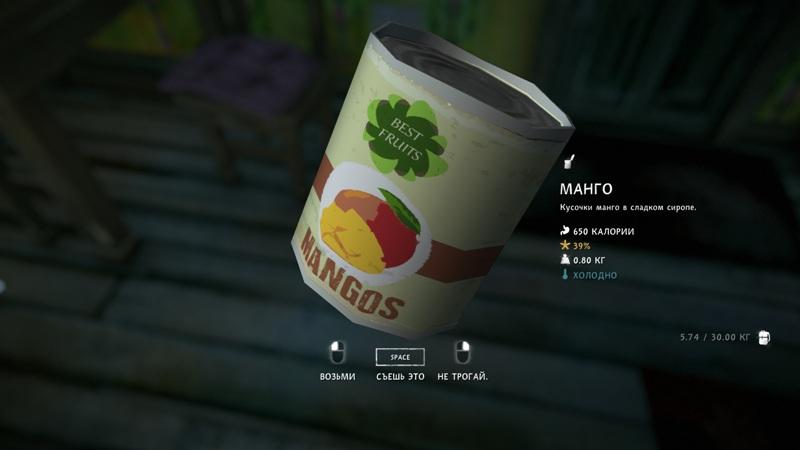 Баночка манго из мода Food-Pack на игру The long dark