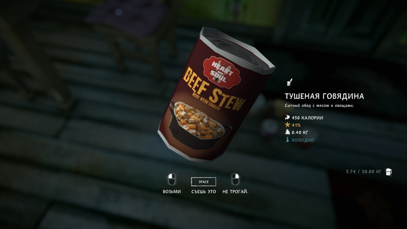 Тушеная говядина из мода Food-Pack на игру The long dark