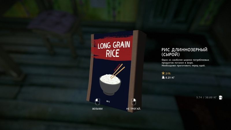 Пачка риса из мода Food-Pack на игру The long dark