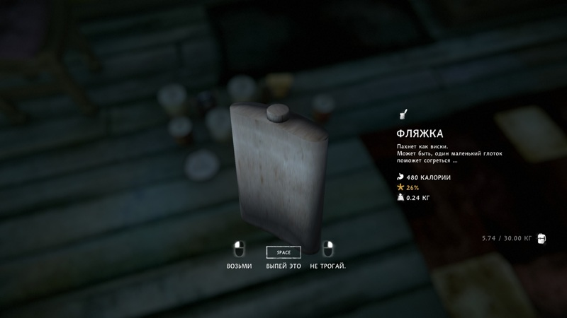 Фляжка из мода Food-Pack на игру The long dark