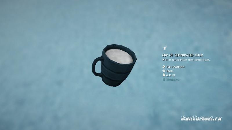 Чашка молока из мода Food-Pack на игру The long dark