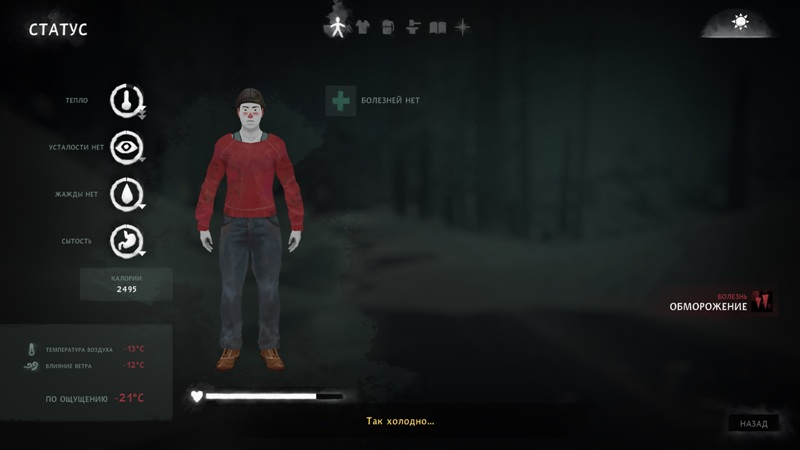 Frostbite not Permanent мод на The long dark который позволяет лечить обморожение