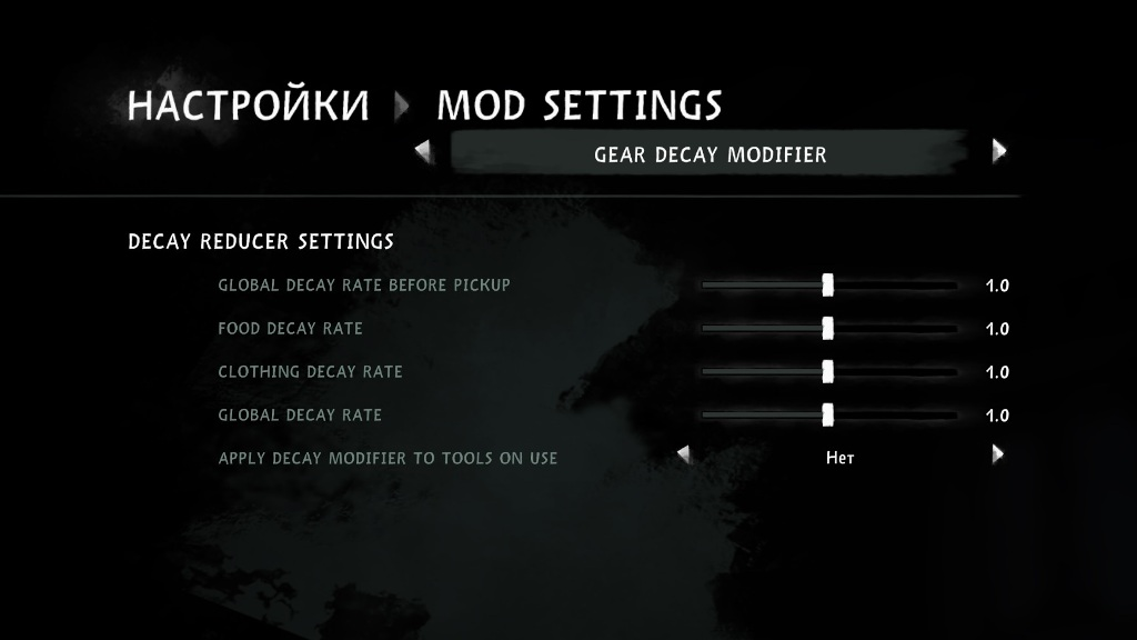 Меню мода Gear Decay Modifier на игру The long dark