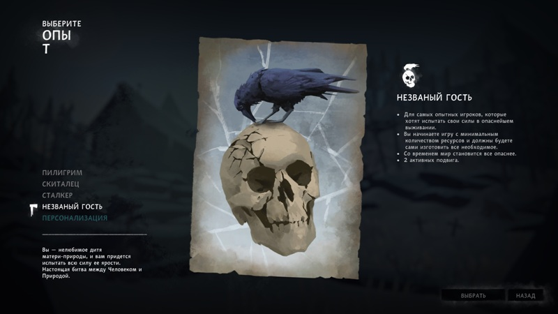 Мод Interloper-Region-Selection на игру The long dark позволяет выбрать начальный регион