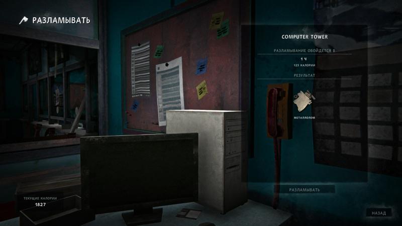 Мод Remove Clutter на The long dark позволяет разобрать компьютер