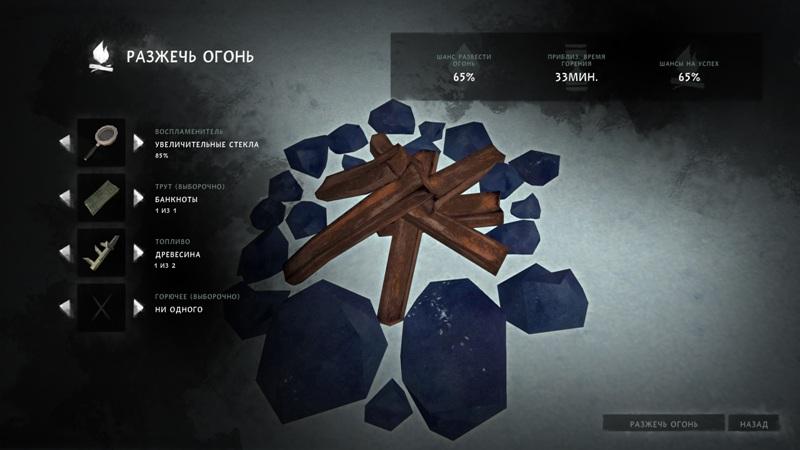 Мод на сортировку источников огня при розжиге костра в игре The long dark