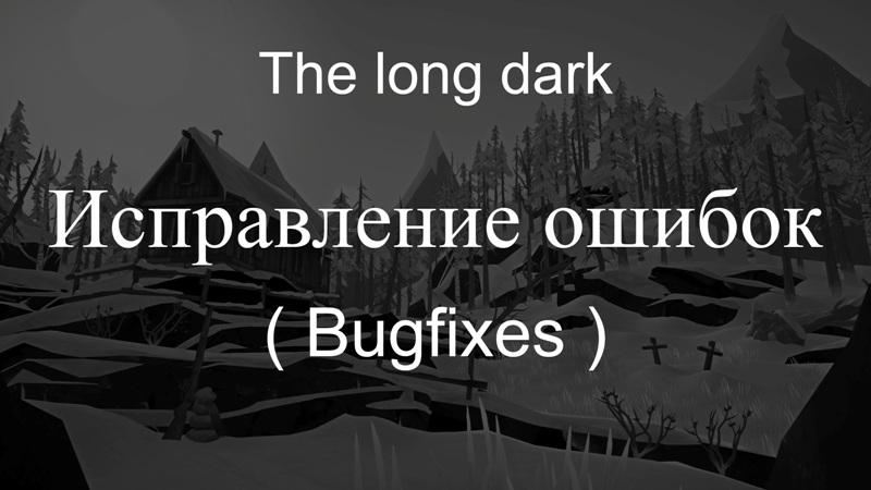 Мод TLD Bugfixes исправляет ошибки в игре The long dark