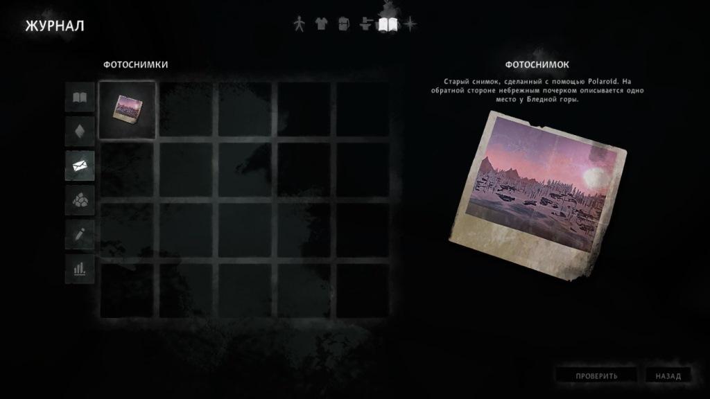 Полароидный снимок на странице журнала в игре The long dark