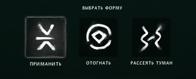 Знаки которые можно рисовать в ивенте Escape the Darkwalker игры The long dark