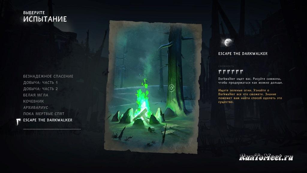 Новое испытание Escape the darkwalker в обновлении 1.89 на The long dark