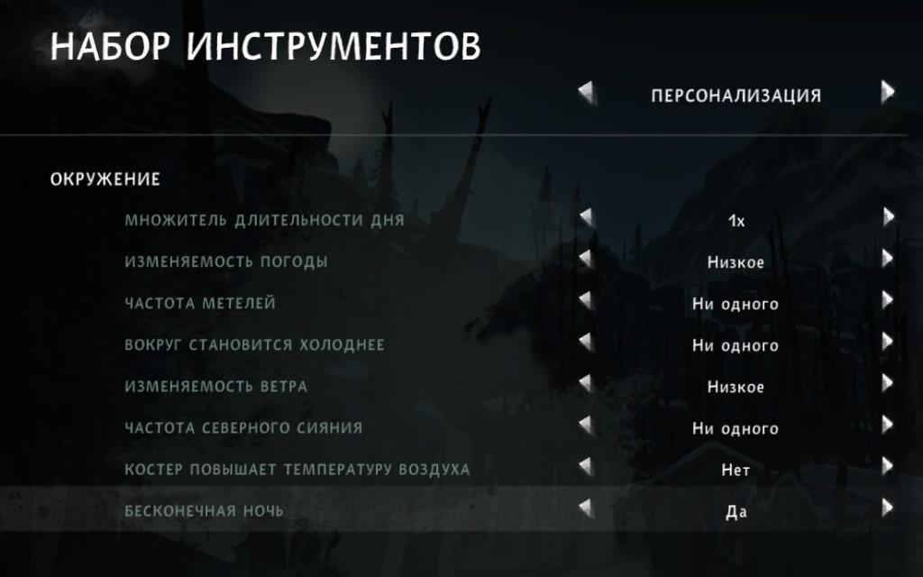 Включение режима Бесконечной ночи в пользовательских настройках игры The long dark