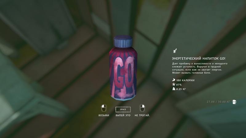 Энергетический напиток Go в The long dark после обновления 1.48