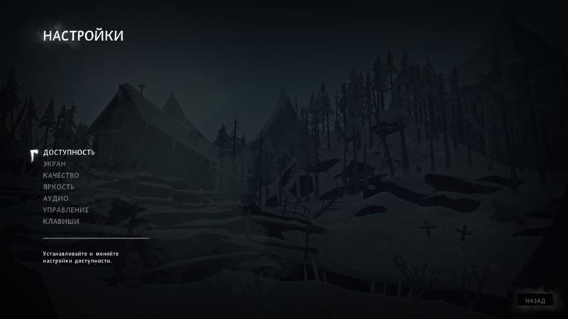 Основное меню настройки в The long dark после обновления 1.48