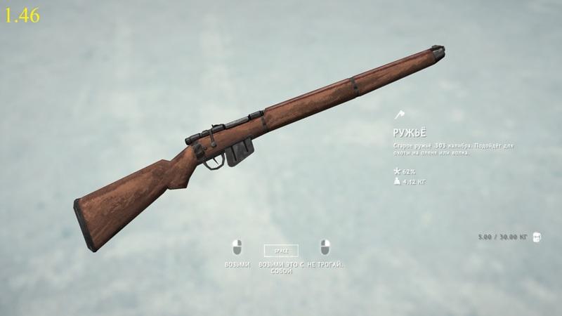 Внешний вид ружья в версии 1.46 игры The long dark
