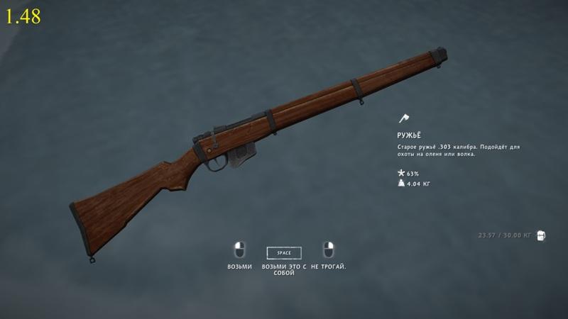 Внешний вид ружья в версии 1.48 игры The long dark