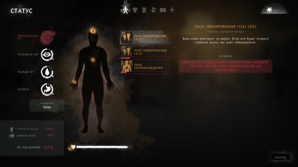 Экран статуса The Long Dark, показывающий здоровье персонажа, тепло, усталость и голод