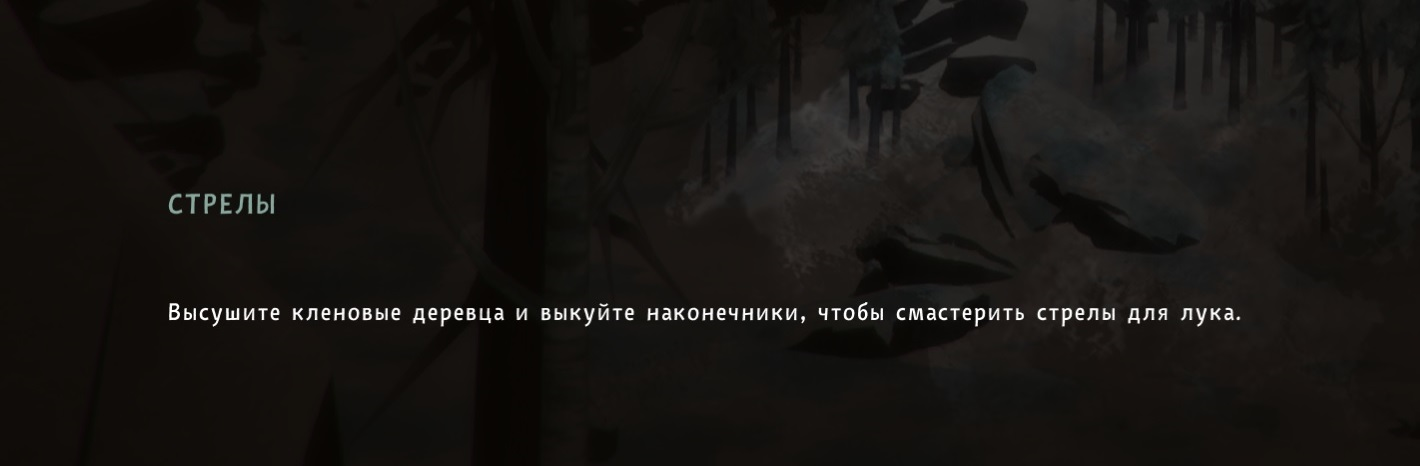 Ошибка в совете про стрелы в игре The long dark