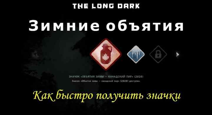 Быстрое получение значков из ивента «Объятия Зимы» в The long dark