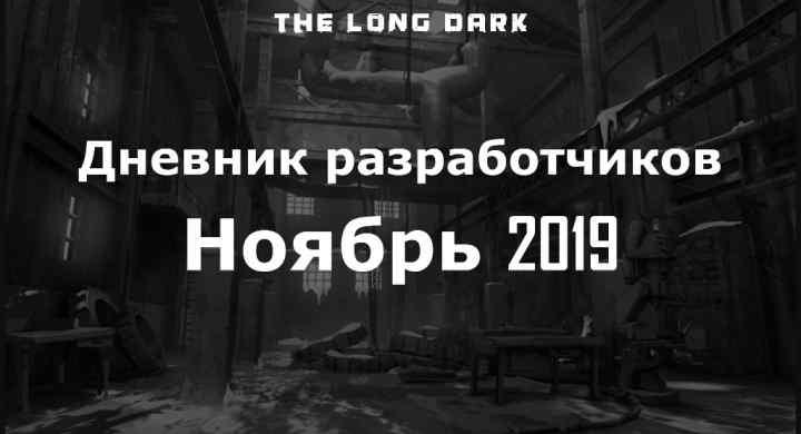 Дневник разработчиков The long dark за ноябрь 2019